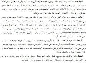 متن فارسی